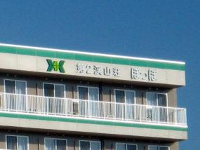 第2渓山荘 ぽっぽ