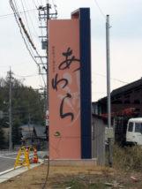 芦原温泉歓迎塔・看板設置工事