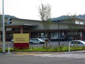 清水町保健センター