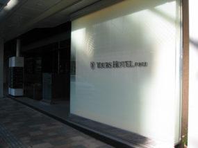 ユアーズホテル