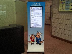 福井警察署 デジタルサイネージ