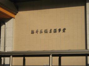 県議会議事堂