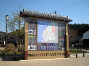 観光案内板設置工事(道の駅「一向一揆の里」)