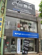 ウィルコムカウンター福井駅前
