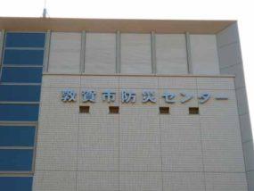 敦賀市防災センター