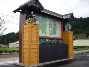 池田町観光案内板設置工事