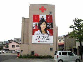 日本赤十字社 120周年記念 広告幕