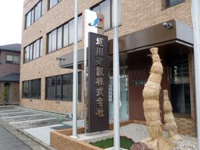 坂川建設株式会社 独立サイン
